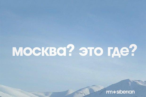 Как создать бренд Сибири . Изображение № 6.