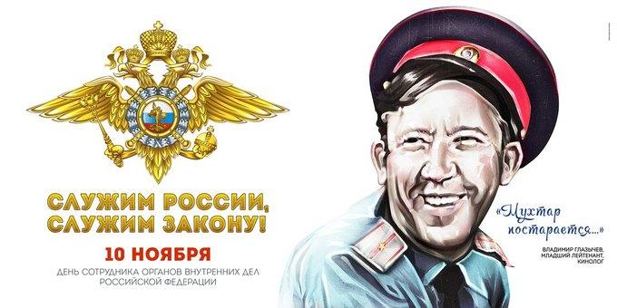 Ко Дню полиции вПетербурге появятся плакаты сГлебом Жегловым . Изображение № 3.