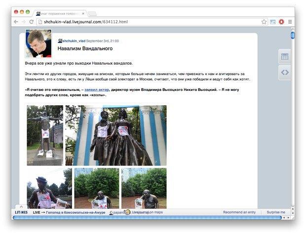 «Наши» в городе: Как московская мэрия работает винтернете. Изображение № 5.