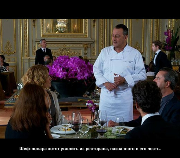 Кухонные разговоры: Повара о фильме «Шеф» и конфликте традиции и моды. Изображение № 12.