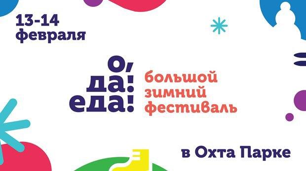 В феврале пройдёт первый зимний фестиваль «Ода! Еда!». Изображение № 1.