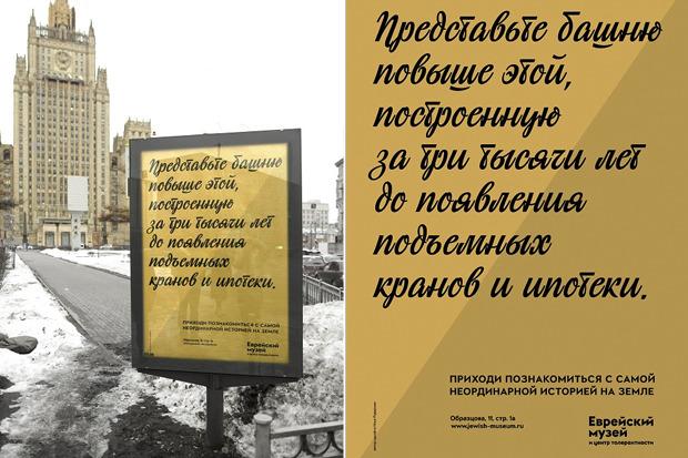 Еврейский музей запустил рекламную кампанию. Изображение № 4.
