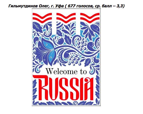 Финалисты конкурса «Туристический бренд России». Изображение № 6.