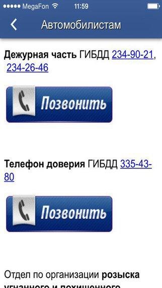 УКрасногвардейского района появилось мобильное приложение. Изображение № 1.