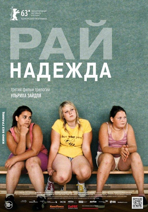 Фильмы недели: «Элизиум»,  «Рай: Надежда», «Власть убеждений» . Изображение № 2.