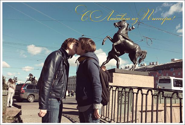Сайт Colta.ru сделал серию открыток об однополой любви. Изображение № 1.
