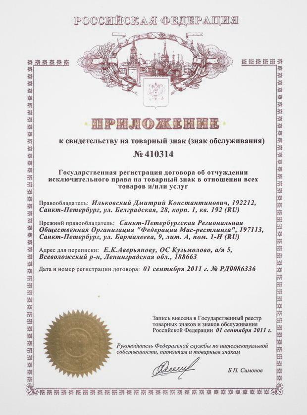 Приложение к свидетельству о государственной регистрации товарного знака. Изображение № 2.