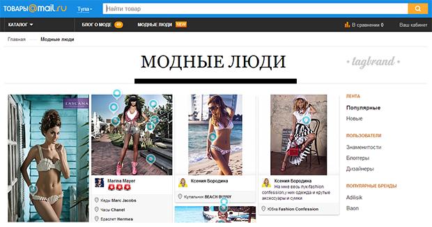 Фэшн-приложение Tagbrand встроили в Товары@Mail.ru. Изображение № 1.