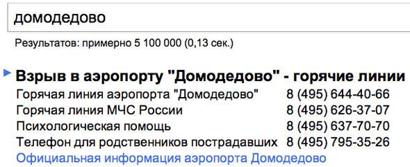 Теракт в Домодедове (Обновлено в 21:03). Изображение № 8.