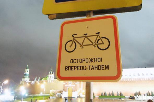 В Москве появились партизанские дорожные знаки. Изображение №7.