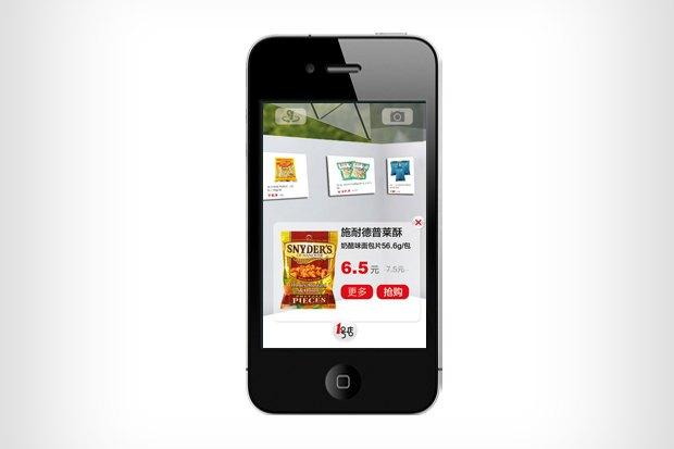Идеи для города: Виртуальные супермаркеты в Китае. Изображение № 9.