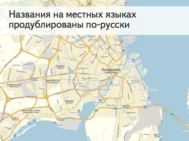 «Яндекс» выпустил подробную карту мира. Изображение № 4.