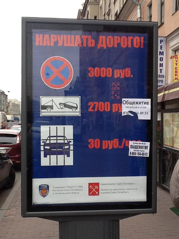 Платную эвакуацию машин в Петербурге могут отменить. Изображение № 2.