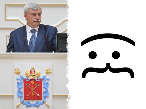 У губернатора Георгия Полтавченко появился собственный смайлик. Изображение №1.