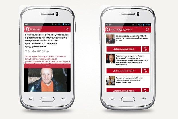 У Следственного комитета появилось мобильное приложение. Изображение № 2.