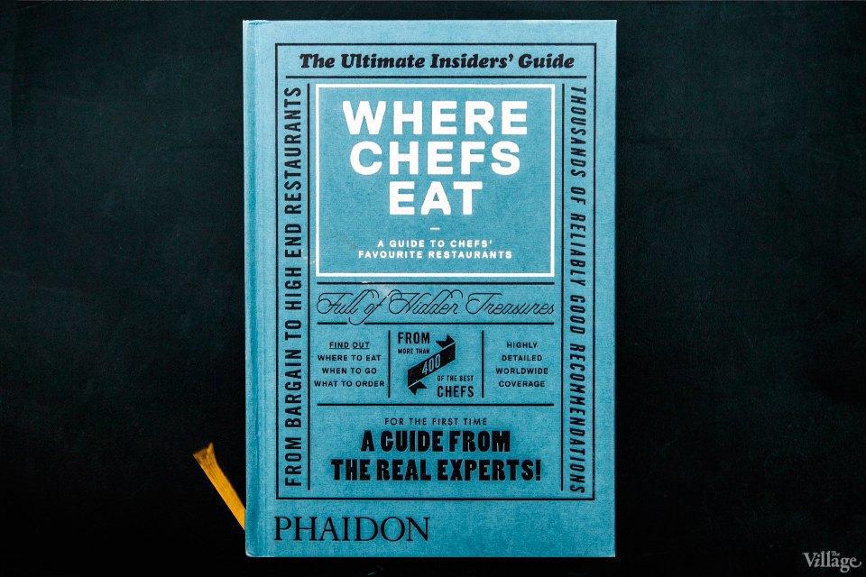 Где искать лучшие рестораны: Книги, приложения, фестивали ипередачи. Изображение № 5.