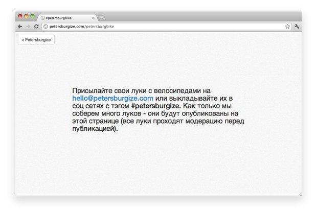 В Петербурге появился интернет-журнал о велосипедном движении. Изображение № 2.