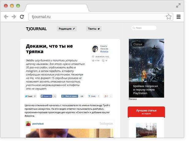 Гид по самозащите от российского правосудия, Олимпиада винфографике иновый флешмоб вInstagram. Изображение № 6.