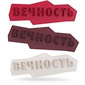 Артемий Лебедев откроет в Киеве еще один магазин. Зображення № 4.