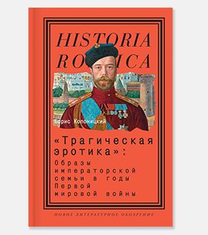 Что смотреть и читать об истории Российской империи. Изображение № 7.