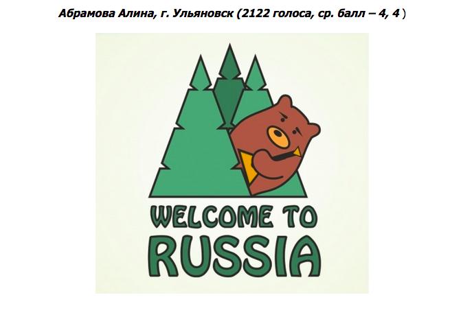 Финалисты конкурса «Туристический бренд России». Изображение № 10.