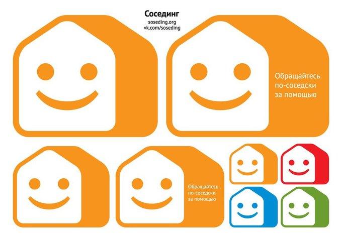 В Петербурге выпустили наклейки для улучшения добрососедских отношений . Изображение № 1.