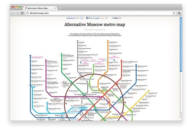 на схему метро Студии