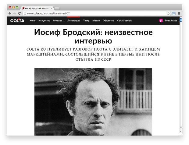 Ссылки дня: Участковые Бирюлёва, возможности 3D-принтеров и неизвестное интервью Бродского. Изображение № 2.
