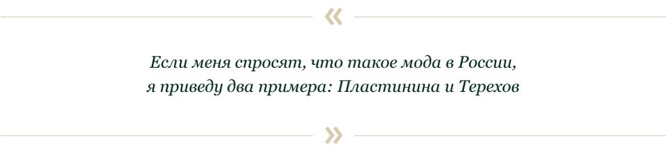Гоша Рубчинский и Алишер: Что творится в российской моде?. Изображение № 28.