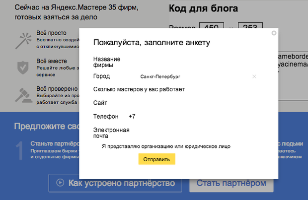 «Яндекс» запустил сервис попоиску «мужей начас». Изображение № 1.