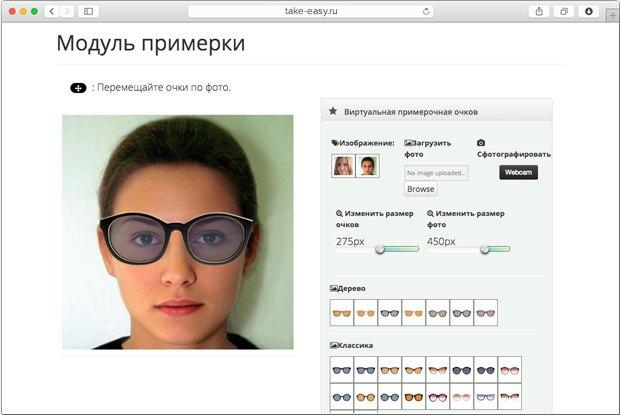 Открылся новый онлайн-магазин солнцезащитных очков Take It Easy. Изображение № 2.