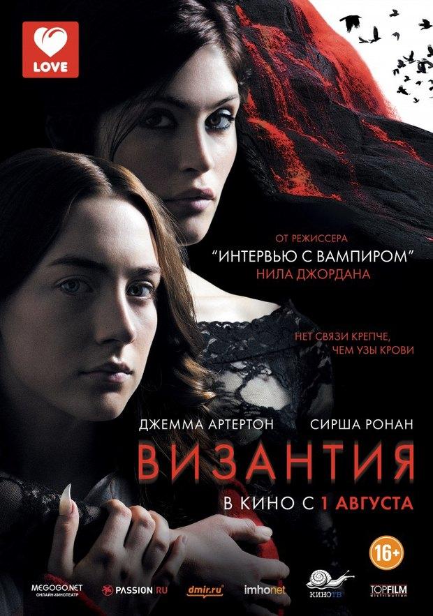 Фильмы недели: «РЭД2», «Лучшее предложение», «Византия». Изображение №3.