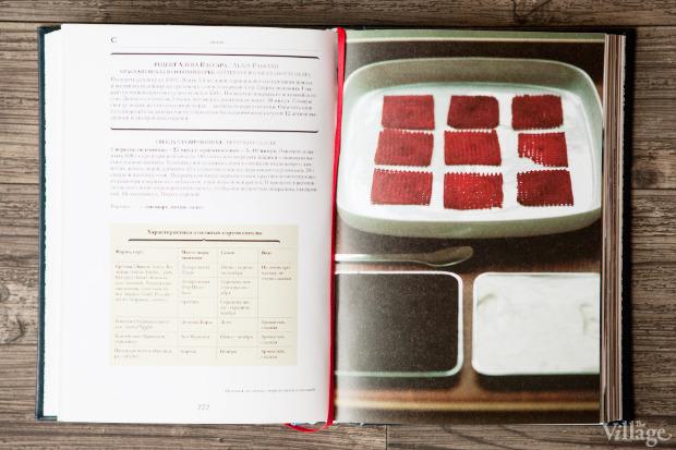 Кулинарное чтиво: Шеф-повар Иван Шишкин о 10 книгах. Изображение № 19.