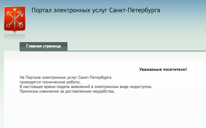 Портал госуслуг Петербурга снова рухнул. Изображение № 2.