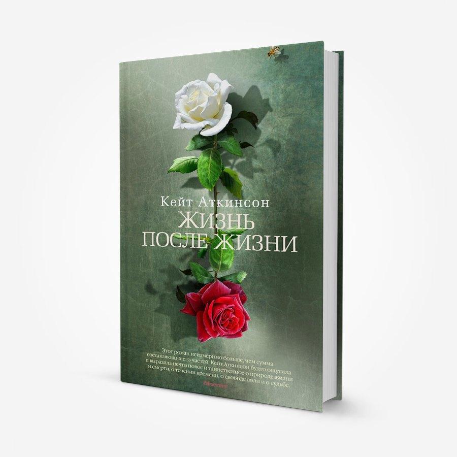 Планы на зиму: 10 новых книг. Изображение № 1.