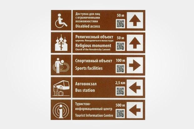 В России появятся единые указатели для туристов. Изображение № 10.