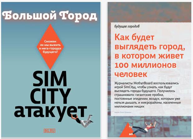 Вышел первый платный номер «Большого города» для iPad. Изображение № 1.