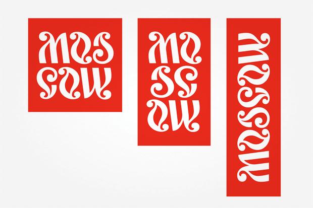 7 новых логотипов-перевёртышей для Москвы. Изображение № 3.