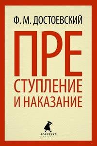 Обновлённый «Лениздат» выпустил серию с классикой по 100 рублей. Изображение № 16.