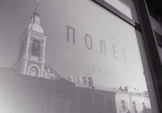 Бывший арт-директор «Дома быта» откроет кафе на Пестеля. Изображение № 1.
