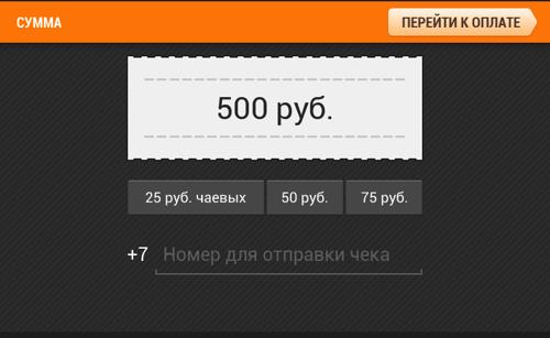 «Яндекс» позволит платить за такси карточкой. Изображение № 4.