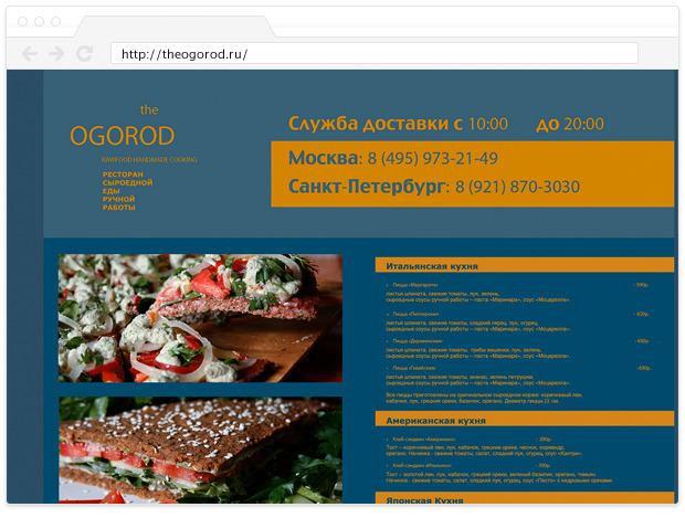 В Петербурге появилась первая доставка сыроедческих блюд. Изображение № 1.