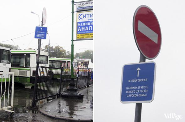 В Москве появились партизанские дорожные знаки. Изображение №12.