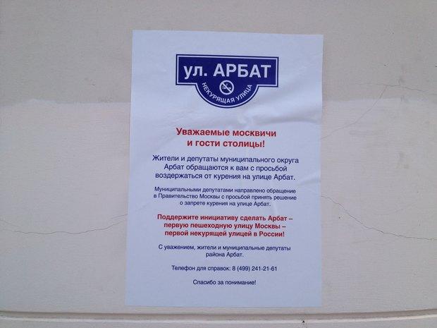 На Старом Арбате появились плакаты о вреде курения. Изображение № 3.
