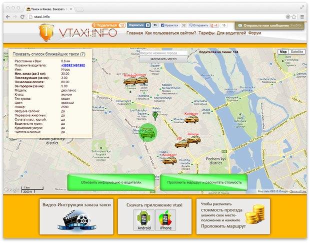 В Киеве появилось такси c GPS-диспетчером. Изображение № 2.