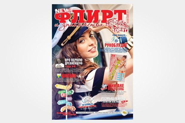 Возможность дня: Попасть на обложку журнала «Флирт». Изображение № 1.