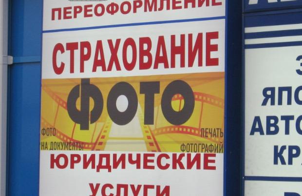 Москвичам предложили бороться с безграмотной рекламой. Изображение №1.