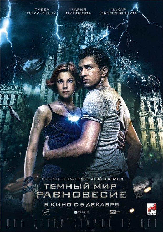 Фильмы недели: «Диана: История любви», «Капитан Филлипс», «Тёмный мир: Равновесие». Изображение № 3.