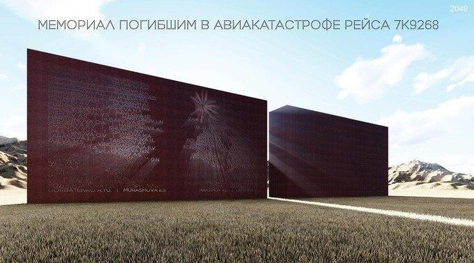 ВЛенобласти установят монумент жертвам катастрофы А321 над Синаем