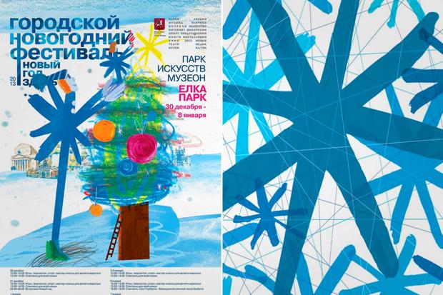 Игорь Гурович разработал стиль Городского новогоднего фестиваля. Изображение № 8.